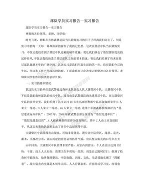 部队学员实习报告—实习报告.doc