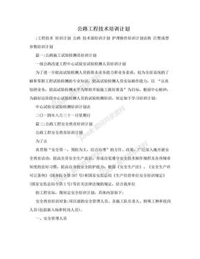 公路工程技术培训计划.doc