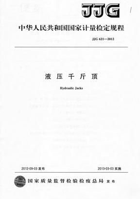JJG 621-2012 液压千斤顶.pdf