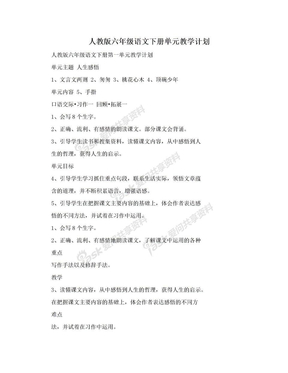 人教版六年级语文下册单元教学计划.doc