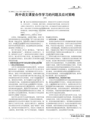 高中语文课堂合作学习的问题及应对策略.pdf