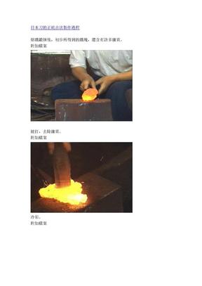 日本刀的正統古法製作過程.doc
