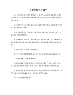 企业环境管理制度.doc