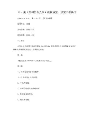 中美税收协定.doc
