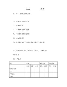 酒店经营管理月报.doc