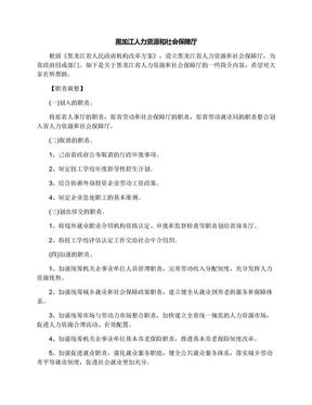 黑龙江人力资源和社会保障厅.docx