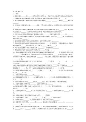 中国古代文学题库(魏晋南北朝后).doc