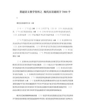 34现代汉语通用字7000个.doc