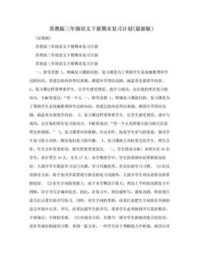 苏教版三年级语文下册期末复习计划(最新版).doc