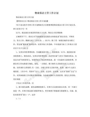 物业保洁主管工作计划 .doc