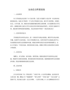运动会方阵策划案(图文).doc