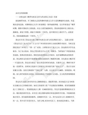 读鲁迅《魏晋风度及文章与药及酒之关系》有感.doc