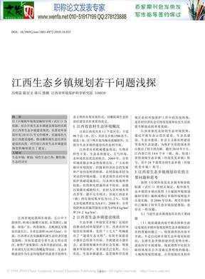 生态绿色农业论文 -江西生态乡镇规划若干问题浅探.pdf