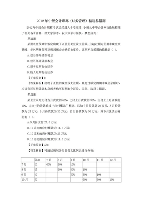2012年中级会计职称《财务管理》精选易错题.docx