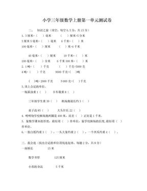 人教版三年级上册数学单元测试题_1-7单元[1].doc
