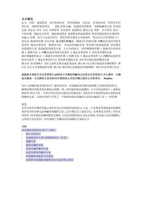 4冲突图.doc