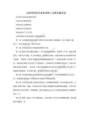 山西省国有企业富余职工安置实施办法.doc