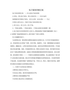电子商务营销方案.doc