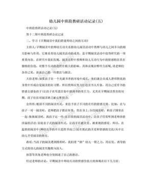 幼儿园中班段教研活动记录(五).doc