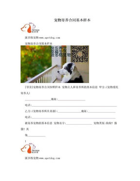 宠物寄养合同基本样本.doc