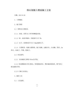 细石混凝土楼地面施工方案.doc