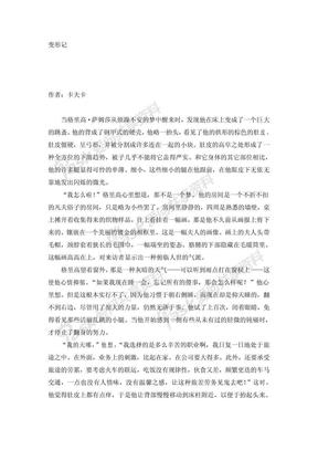 变形记.pdf