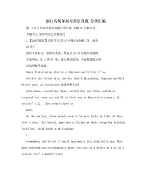 浙江省历年高考英语真题,分类汇编.doc