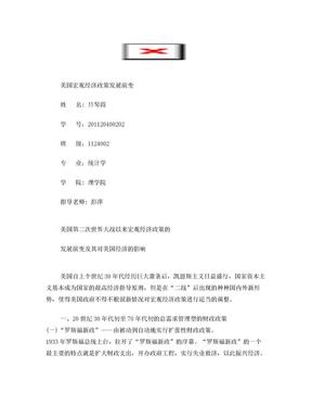 美国宏观经济政策.doc