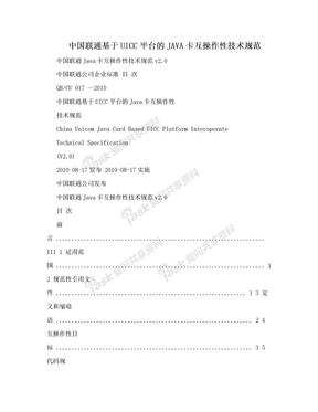 中国联通基于UICC平台的JAVA卡互操作性技术规范.doc