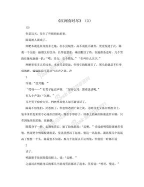 《江河有时尽》(3).doc