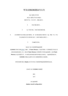 华为交换机配置命令大全.doc
