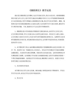 青岛版小学数学六年级上册《圆的周长》教学反思.doc