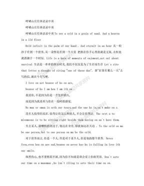 呼啸山庄经典语录中英(范文).doc