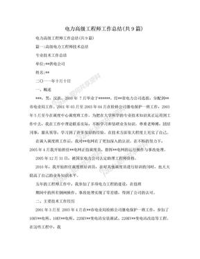 电力高级工程师工作总结(共9篇).doc