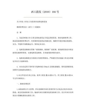 西安工务段郑西高铁线路设备维修管理办法(试行)》.doc