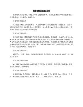 升学宴短信邀请函范文.docx