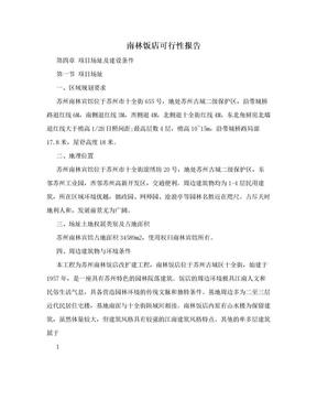 南林饭店可行性报告.doc