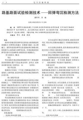 路基路面试验检测技术_回弹弯沉检测方法.pdf