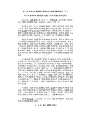 中国通史  范文澜中国通史(五至十册).doc
