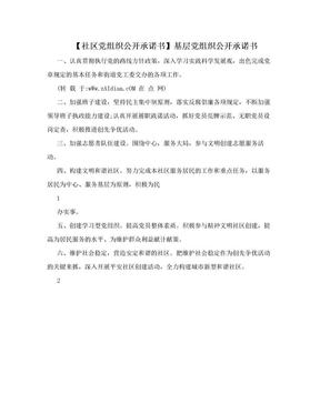 【社区党组织公开承诺书】基层党组织公开承诺书.doc