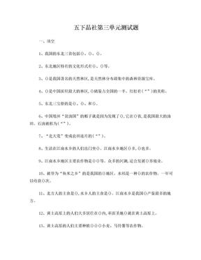 五年级下册山东人民出版社品德与社会第三单元测试题.doc