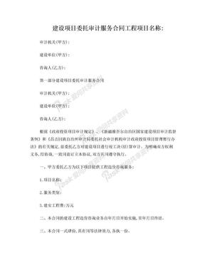 委托审计合同 (3方) -内容 - 副本.doc