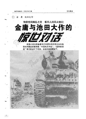 看尽人间风云变幻:金庸与池田大作的惊世对话.pdf