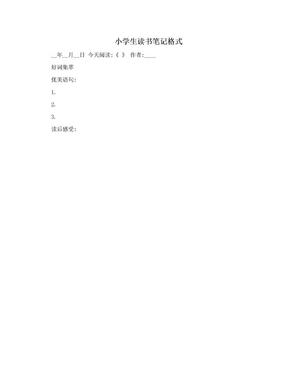 小学生读书笔记格式.doc