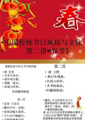 中国传统节日风俗与文化第二讲春节.ppt