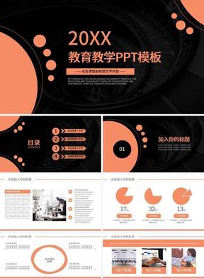 简约浅橙色教育教学课件通用PPT模板.pptx