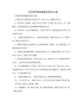 小学四年级奥数题及答案50题.doc