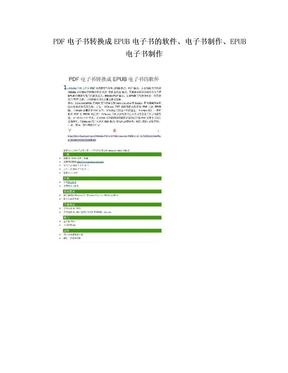 PDF电子书转换成EPUB电子书的软件、电子书制作、EPUB电子书制作.doc