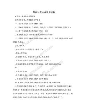 外商独资企业注册流程.doc