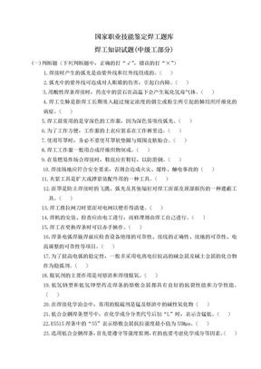 国家职业技能鉴定焊工题库(中级).doc